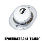 Броненакладка Fuaro